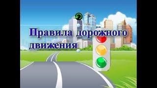 Правила дорожного движения|Познавательное видео для детей.