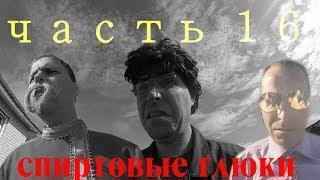 #юмор #приколы #жизньвболоте ВНИМАНИЕ!!!  МНОГО МАТА. 16-Я ЧАСТЬ.