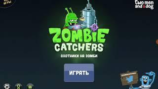 Начинаю играть в игру Zombie catchers познавательное видео для детей посмотреть видео до конца!!!