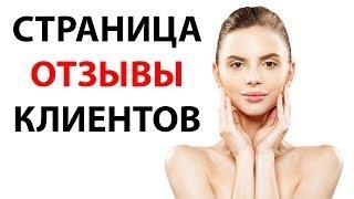 Отзывы клиентов салона красоты на сайте
