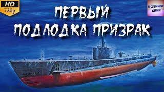 Военные Фильмы про ВМФ ПЕРВЫЙ Подлодка Призрак Военные Фильмы 1941-45 Военное Кино !