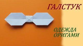 Как сделать оригами ГАЛСТУК-БАБОЧКУ из Бумаги Своими Руками