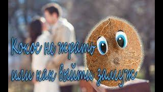 Юмор! Кокос не жрать или как выйти замуж.