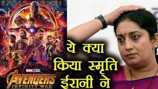 Avengers Infinity War: Smriti Irani's Shocking REACTION after watching Marvel's film | FilmiBeat