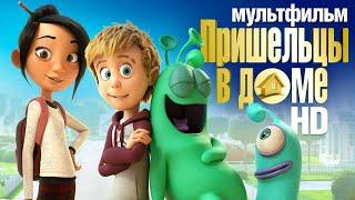 Пришельцы в доме /Luis and His Friends from Outer Space/ Мультфильм в HD