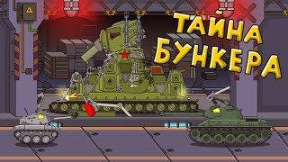 Тайна китайского бункера - Мультики про танки