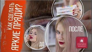 Холодный блонд с ярким акцентом. Как сделать яркие пряди на светлых волосах ? Колорирование волос