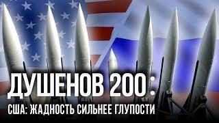 Душенов 200. Ультиматум Трампа против Кузькиной матери