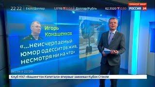 Одесский ЮМОР! На Украине сообщили о «перехвате» ГРУЗОВЫМ самолетом корабля ВМФ России!