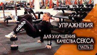КАК СДЕЛАТЬ СЕКС КАЧЕСТВЕННЕЕ И ДОЛЬШЕ - упражнения.Они помогут наладить мужское здоровье