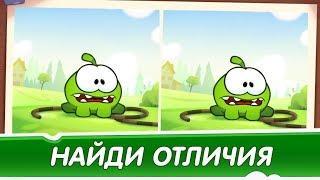 Найди Отличия - Неожиданное путешествие (Приключения Ам Няма) Смешные мультфильмы для детей