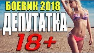 Боевик 2018 ДЕПУТАТКА Руссикие Детективы Новинки 2018 Фильмы Кино