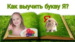 Как выучить букву Я? Учим азбуку. развивающие мультфильмы для детей дошкольного возраста.