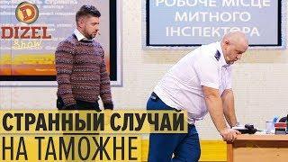 Как растаможить ЕВРОБЛЯХИ: последний герой на таможне Украины – Дизель Шоу 2019 | ЮМОР ICTV