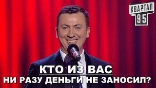 Валерий Жидков Юмор о КОРУПЦИЙ в Нашей СТРАНЕ - #ГудНайтШоу Квартал 95