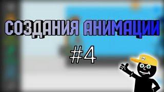 Создания анимации #4 ||Анимация Рисуем Мультфильмы 2||