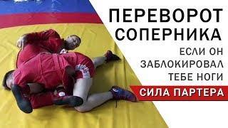 Безвыходных ситуаций нет!!! Как сделать рычаг локтя, когда заблокировали ноги???