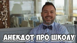 Одесский юмор! Прикольный анекдот про Фиму и школу! (27.04.2018)