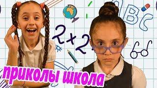 Приколы про школу детский юмор