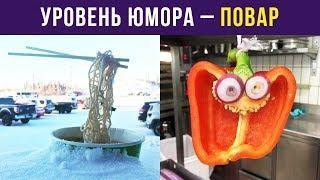 Приколы. Уровень юмора – повар | Мемозг #18