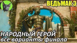 Ведьмак 3 - Юмор - Народный герой (все варианты)