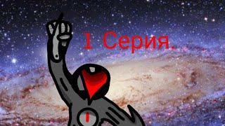 Млечный Путь 1 серия/ Рисуем мультфильмы 2