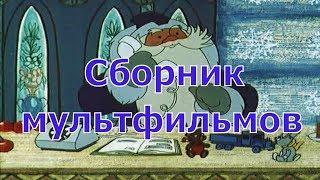 #Детский24 Мультфильмы! Сборник советских новогодних мультиков!
