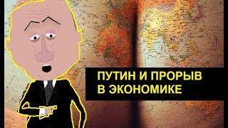 Путин и прорыв в экономике. Zapolskiy мультфильмы