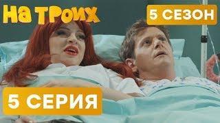 На троих - 5 СЕЗОН - 5 серия - НОВИНКА | ЮМОР ICTV