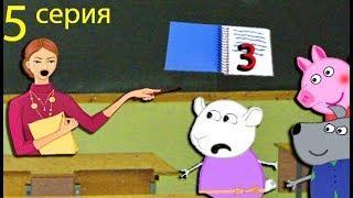 Мультики Свинка Пеппа 5 серия Энди подставил Сьюзи Мультфильмы для детей на русском