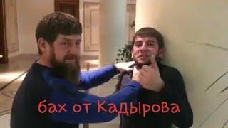 Чеченский юмор/Маленький позитивчик от Best 95..
