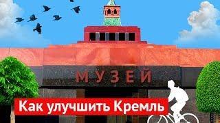 Кремль – народу: как сделать лучше центр Москвы