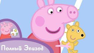 Мультфильмы Серия - Свинка Пеппа - S02 E25 Воздушные шары (Серия целиком)
