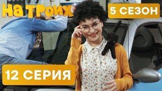 На троих - 5 СЕЗОН - 12 серия | ЮМОР ICTV