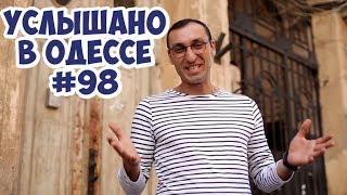 Юмор, анекдоты, шутки, фразы и выражения! Услышано в Одессе! #98