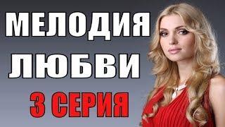 Мелодия любви 3 серия Русские мелодрамы 2018 новинки, фильмы 2018 сериалы 2018