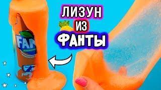 Как сделать лизун из фанты в домашних условиях. Новый рецепт лизуна!