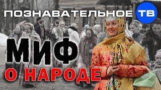 Миф о народе (Познавательное ТВ, Елена Гоголь)