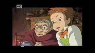Мультфильмы Хаяо Миядзаки - С 16 июня