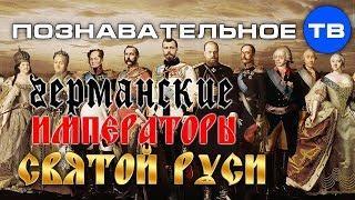 Германские императоры Святой Руси (Познавательное ТВ, Артём Войтенков)