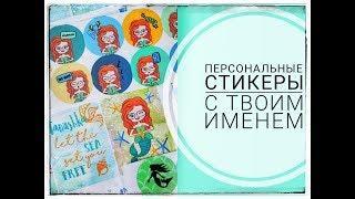 Персональные стикеры с твоим именем! Обзор наклеек и как сделать заказ на сайте Surprz