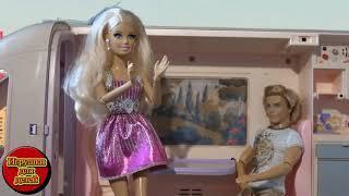 Барби  ПОЕЗД без ТОРМОЗОВ Барби куклы ВСЕ СЕРИИ ПОДРЯД, Мультфильмы с куклами для детей