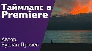 Таймлапс в Adobe Premiere | Как сделать необычное видео | Видеограф Руслан Прояев на Amlab.me
