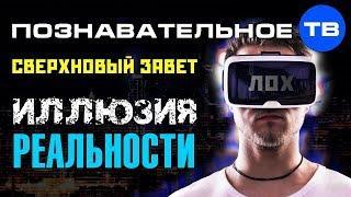 Сверхновый завет: Иллюзия реальности (Познавательное ТВ, Роман Василишин)