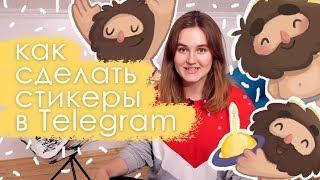 Как сделать свои стикеры в Telegram?