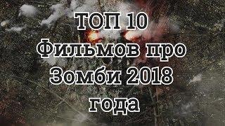 ТОП 10 фильмов про зомби 2018 года | Новые фильмы про зомби