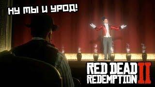 ЧТО БУДЕТ ЕСЛИ ОСКОРБЛЯТЬ АРТИСТОВ В ТЕАТРЕ в RDR 2? Эксперименты в Red Dead Redemption 2!