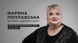Навсегда в наших сердцах: Марина Поплавская погибла в ДТП - Дизель Шоу
