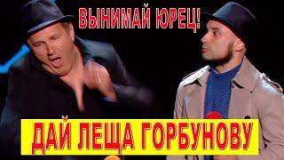Загорецька вернулась в Лигу Смеха! Два придурка снова на сцене - это РВАНЬ ДО СЛЕЗ!