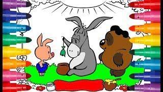 Винни Пух и Пятачок советские мультфильмы интересная раскраска День рождения ослика Иа